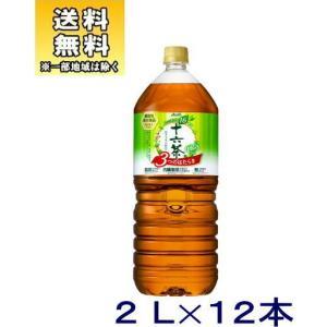 [飲料]送料無料※2ケースセット アサヒ からだ十六茶(6本+6本)2LPETセット(12本)(2000mlPET)(機能性表示食品 16茶 お茶)|sakemakino