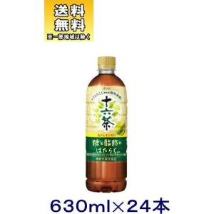 [飲料]送料無料※アサヒ からだ十六茶α 630mlPET 1ケース24本入り (16茶 お茶 PE...