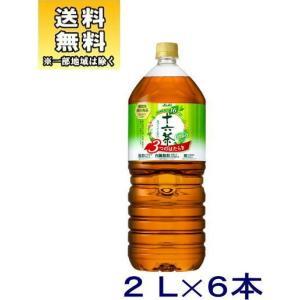 [飲料]送料無料※ アサヒ からだ十六茶α 2LPET 1ケース6本入り(2000mlPET)(機能...