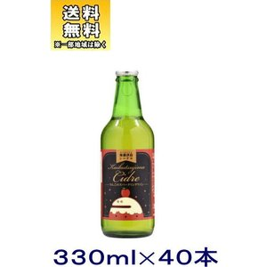 [スパークリングワイン]送料無料※2ケースセット かいぶつ島 シードル(20本+20本)330ml瓶セット(40本)(330ml)鶴見酒造 sakemakino