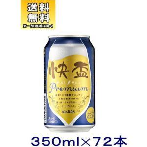 [新ジャンル(雑酒)]送料無料※3ケースセット 快盃 プレミアム(24本+24本+24本)350ml缶セット(72本)(350ml)日本酒類販売 sakemakino