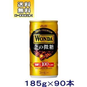 [飲料]送料無料※3ケースセット アサヒ WONDAワンダ 金の微糖(30本+30本+30本) 185gセット(190缶)(90本) sakemakino