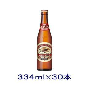 [ビ−ル]送料無料※1ケースで1梱包 キリン クラシックラガー 小瓶 1ケース30本入り(334ml 小びん 小ビン KIRIN)|sakemakino