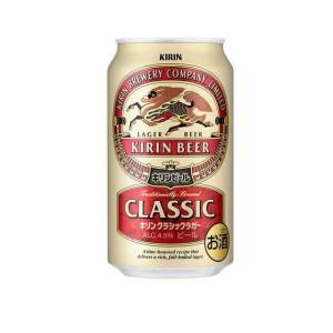 [ビール]3ケースまで同梱可 キリン クラシックラガー 350ml缶 1ケース24本入り(350ml KIRIN)|sakemakino