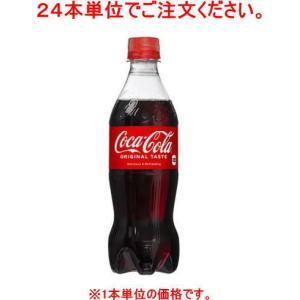 [飲料]48本まで同梱可 コカ・コーラ 500mlPET【24本単位でご注文ください】(500ml ...