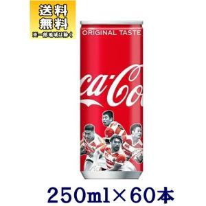〔飲料〕送料無料※2ケースセット Coca-Cola ◆コカ・コーラ◆(30本+30本)250ml缶セット(60本)(ラグビー日本代表デザイン)◎|sakemakino