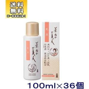 [化粧品]送料無料※36個セット 日本盛 米ぬか美人 乳液 100ml 36個(1ケース36個入り)(36本 100ml スキンケア 日本製 無香料 無着色)|sakemakino