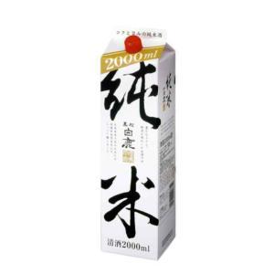 [清酒・日本酒]12本まで同梱可 黒松白鹿 純米 2Lパック 1本 (2000ml)辰馬本家酒造※|sakemakino