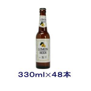 [ビール]送料無料※2ケースセット レモンビール(24本+24本)330ml瓶セット(48本)(330ml LEMON BEER)日本ビール sakemakino