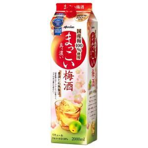 [梅酒]送料無料※12本セット メルシャン まっこい梅酒 2Lパック 12本(2000ml)(2ケースセット)(6本+6本)(リキュール 国産) sakemakino