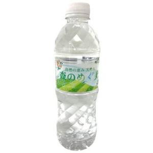 [飲料]2ケースまで同梱可 自然の恵み 天然水 森のめぐ美 500mlPET 1ケース24本入り(500ml 軟水 国内 地下天然水 国産)ビクトリーV|sakemakino