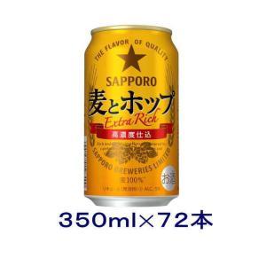 [新ジャンル(雑酒)]送料無料※3ケースセット サッポロ 麦とホップ(24本+24本+24本)350缶セット(72本)(350ml 本格仕込 SAPPORO)|sakemakino