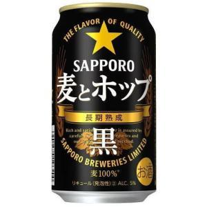 【新ジャンル(雑酒)】3ケースまで同梱可★サッポロ 麦とホップ <黒> 350缶(350ml) 1ケース24本入り|sakemakino