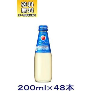 [スパークリングワイン]送料無料※2ケースセット アサヒ ニッカ シードル・ドライ(24本+24本)200ml瓶セット(48本)(200ml やや辛口) sakemakino