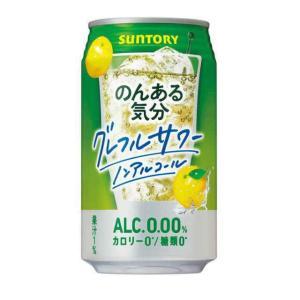 [飲料]3ケースまで同梱可 サントリーのんある気分 地中海グレープフルーツ(350ml) 1ケース24本入 アルコール分0.00% |sakemakino