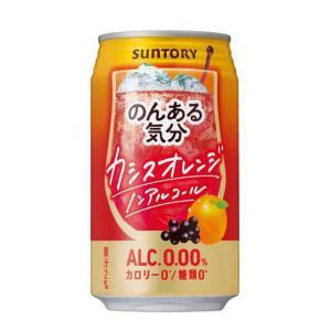 [飲料]3ケースまで同梱可 サントリー のんある気分カシスオレンジテイスト(350ml) 1ケース24本入 アルコール分0.00% |sakemakino