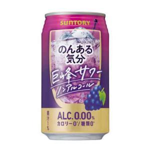 [飲料]3ケースまで同梱可 サントリー のんある気分 巨峰サワーテイスト 350ml缶 1ケース24本入り(350ml ノンアルコール ぶどう)SUNTORY sakemakino