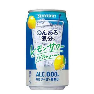 [飲料]3ケースまで同梱可 サントリー のんある気分 レモンサワーテイスト 350ml 1ケース24本入り アルコール分0.00% カロリーゼロ sakemakino