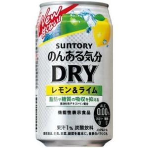 [飲料]3ケースまで同梱可 サントリー のんある気分 DRY レモン&ライム 350ml缶 1ケース24本入り(350ml ノンアル ドライ)SUNTORY sakemakino