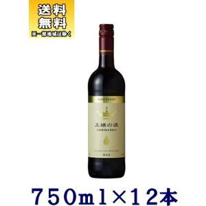 [ワイン]送料無料※12本セット 王様の涙(赤)750ml 12本(1ケース12本入り)正規品 sakemakino