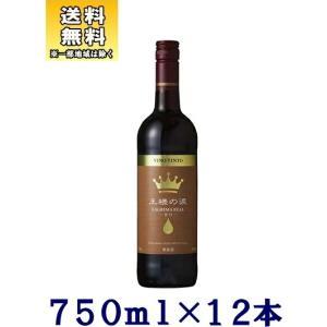 [ワイン]送料無料※12本セット 王様の涙 赤<甘口> 750ml 12本(スペイン 正規品)(1ケース12本入り) sakemakino