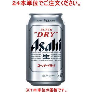 [ビール]72本まで同梱可 アサヒ スーパードライ 350ml缶【24本単位でご注文ください】(350ml)※|sakemakino