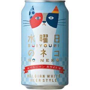 [ビール]3ケースまで同梱可 水曜日のネコ 350缶 1ケース24本入り(350ml ベルジャンホワイト)株式会社ヤッホーブルーイング sakemakino
