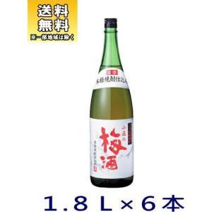 [梅酒]送料無料※6本セット 小正の梅酒 1800ml 6本(1ケース6本入り)(1800ml 1.8L 本格焼酎仕込み)小正醸造|sakemakino