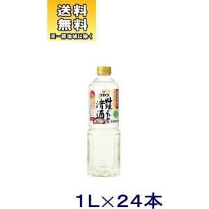 [清酒・日本酒]送料無料※24本セット タカラ料理のための清酒 1Lペット 24本(料理酒)(2ケース)(12本+12本)(1ケース12本入り)宝酒造|sakemakino