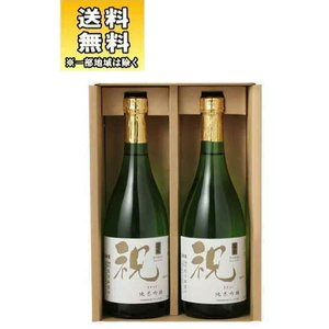■4月以降出荷■〔清酒・日本酒〕送料無料※富翁 純米吟醸 祝 720ml 2本セット(蔵元直送)|sakemakino