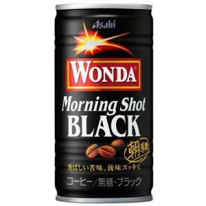 [飲料]3ケースまで同梱可 アサヒ WONDA ワンダ ブラック 185g 1ケース30本入り(185ml 190缶 コーヒー 無糖) sakemakino