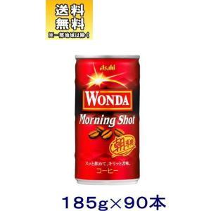 [飲料]送料無料※3ケースセット WONDA ワンダ モーニングショット(30本+30本+30本)185g缶セット(90本)アサヒ飲料 sakemakino