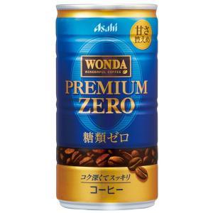 [飲料]3ケースまで同梱可 アサヒ WONDA ワンダ プレミアムゼロ 185缶 1ケース30本入り(185ml・185g・190缶 缶コーヒー 糖類ゼロ) sakemakino