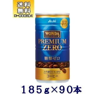 [飲料]送料無料※3ケースセット アサヒ WONDA ワンダ プレミアムゼロ(30本+30本+30本)185缶セット(90本)(185ml g コーヒー 糖類ゼロ) sakemakino
