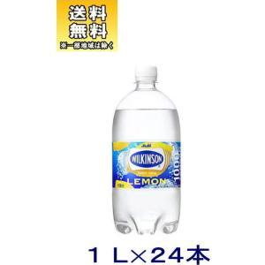 [飲料]送料無料※2ケースセット ウィルキンソン タンサン 【レモン】(12本+12本)1LPETセット(24本)(1000ml 炭酸水 BIG)アサヒ飲料 sakemakino