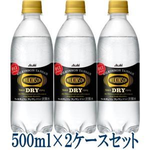[飲料]★送料無料★※2ケースセット ウィルキンソンタンサン ドライコーラ(24本+24本)500mlPET(炭酸)