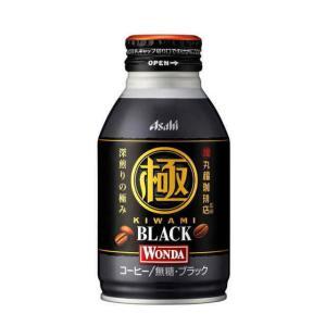 [飲料]3ケースまで同梱可 アサヒ WONDA ワンダ 極 ブラック 285gボトル缶 1ケース24本入り(缶コーヒー 285g) sakemakino