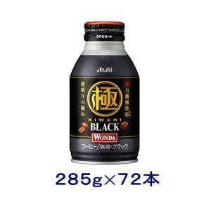 [飲料]送料無料※3ケースセット アサヒ WONDA ワンダ 極 ブラック(24本+24本+24本)285gボトル缶セット(72本)(コーヒー 285g 無糖) sakemakino