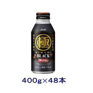 [飲料]送料無料※2ケースセット アサヒ WONDA ワンダ 極 ◆ブラック◆ (24本+24本)400gボトル缶セット(48本)缶コーヒー sakemakino