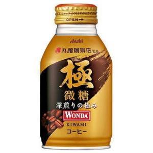 [飲料]3ケースまで同梱可 アサヒ WONDA ワンダ 極 微糖 260gボトル缶 1ケース24本入り(缶コーヒー)(250ml・300) sakemakino