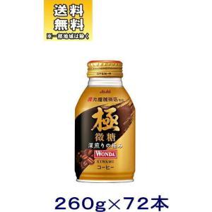 [飲料]送料無料※3ケースセット アサヒ WONDA ワンダ 極 微糖(24本+24本+24本)260gボトル缶セット(72本)(250ml・300) sakemakino