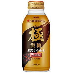 [飲料]2ケースまで同梱可 アサヒ WONDA ワンダ 極 微糖 370gボトル缶 1ケース24本入り(缶コーヒー)(370ml・400) sakemakino
