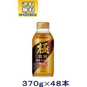 [飲料]送料無料※2ケースセット アサヒ WONDA ワンダ 極 微糖(24本+24本)370gボトル缶セット(48本)(缶コーヒー 370ml・400) sakemakino