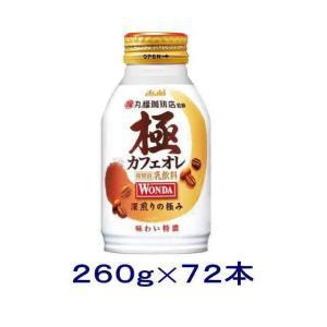 [飲料]送料無料※3ケースセット アサヒ WONDA ワンダ 極 カフェオレ(24本+24本+24本)260gボトル缶セット(72本)(コーヒー 260) sakemakino