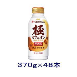 [飲料]送料無料※2ケースセット アサヒ WONDA ワンダ 極 カフェオレ(24本+24本)370gボトル缶セット(48本)(缶コーヒー 370g 400) sakemakino
