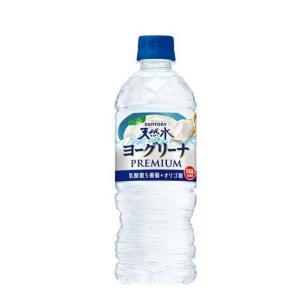 〔飲料〕48本まで同梱可 サントリー ヨーグリーナ&サントリー天然水 540mlPET ※24本単位でご注文ください。SUNTORY(冷凍兼用)|sakemakino
