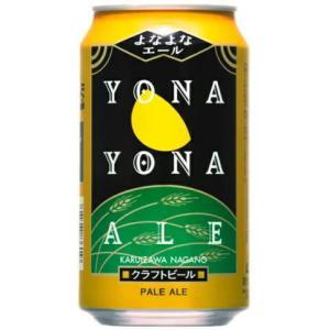 [ビール]3ケースまで同梱可 よなよなエールビール 350缶 1ケース24本入り(350ml ペールエール 香りのエール)株式会社ヤッホーブルーイング sakemakino