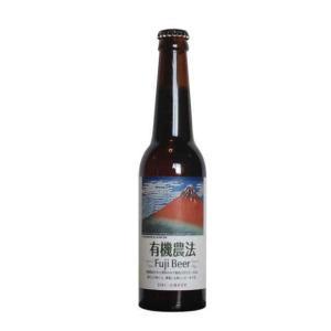 [ビール]2ケースまで同梱可 有機農法 富士ビール 330ml瓶 1ケース24本入り(330ml Yukinoho FujiBeer)日本ビール|sakemakino