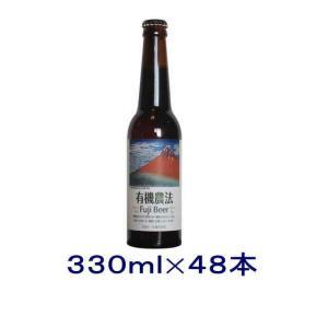 [ビール]送料無料※2ケースセット 有機農法 富士ビール(24本+24本)330ml瓶セット(48本)(330ml Yukinoho FujiBeer)日本ビール|sakemakino