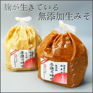 信州味噌 無添加 手造り味噌 赤味噌 白味噌 1kg セット 天然熟成味噌 喜多屋醸造 長野県 信州みそ